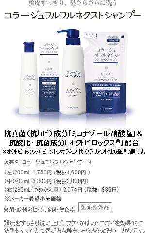 http://karadanokabi.jp/cfn/images/lineup_h2_02_shampoo.jpg